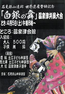 「白銀の舞」温泉津共演大会