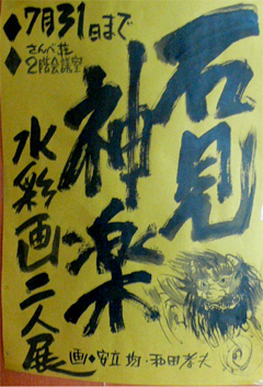 石見神楽水彩画二人展ポスター