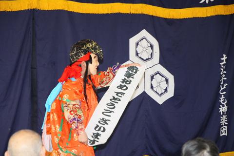 ゆうイングさわらび新春公演