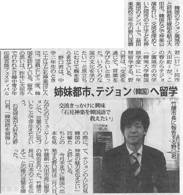 島根日日新聞記事