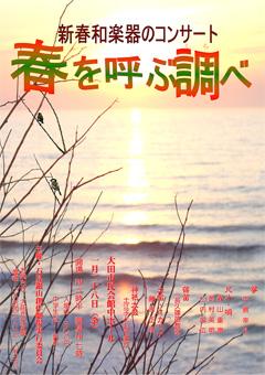 新春和楽器のコンサート「春を呼ぶ調べ」ポスター
