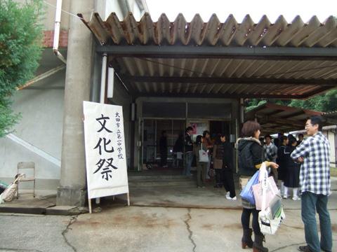 大田一中文化祭
