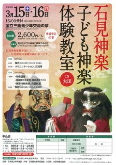 石見神楽 子ども神楽 体験教室 in 大田チラシ