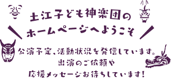 土江子ども神楽団のホームページにようこそ