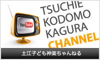 土江子ども神楽ちゃんねる on YouTube