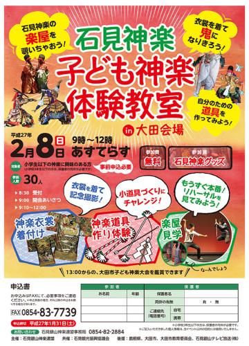 第3回大田市子ども神楽大会